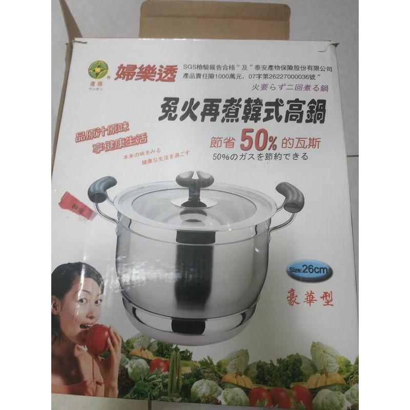 【婦樂透】 免火再煮鍋韓式高鍋 26cm 豪華型 二手良品