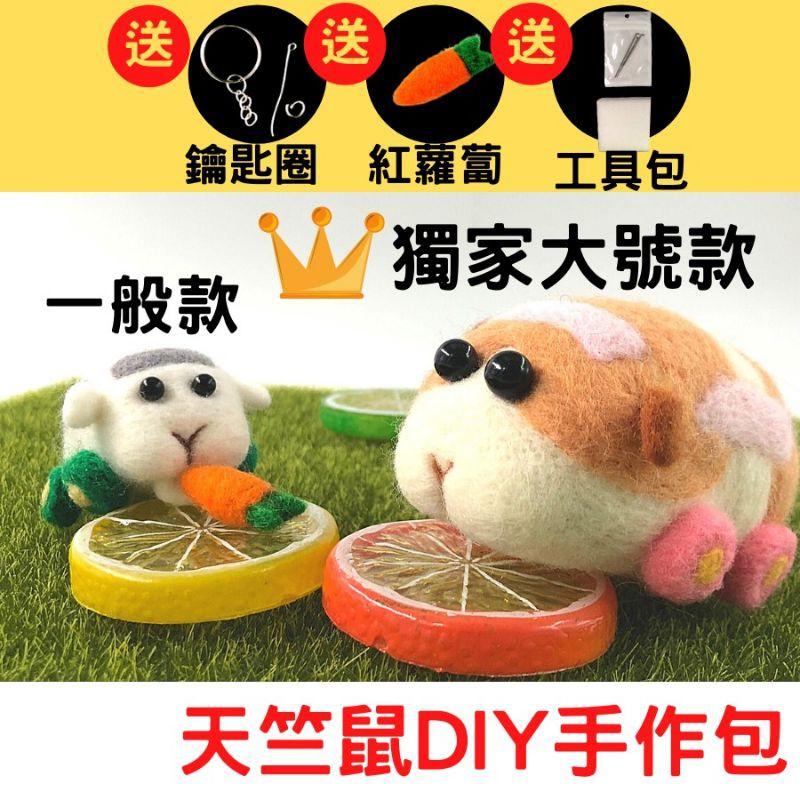 PuiPui 天竺鼠車車羊毛氈  現貨在台 12h發貨 羊毛氈材料包 DIY手作 馬鈴薯 西羅摩 阿比 泰迪 巧
