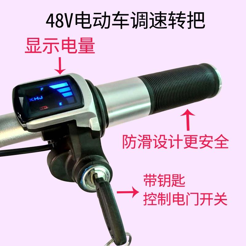 BXyu 手柄通用調速手把轉把油門顯示電量配件包郵帶加速器電動車轉把