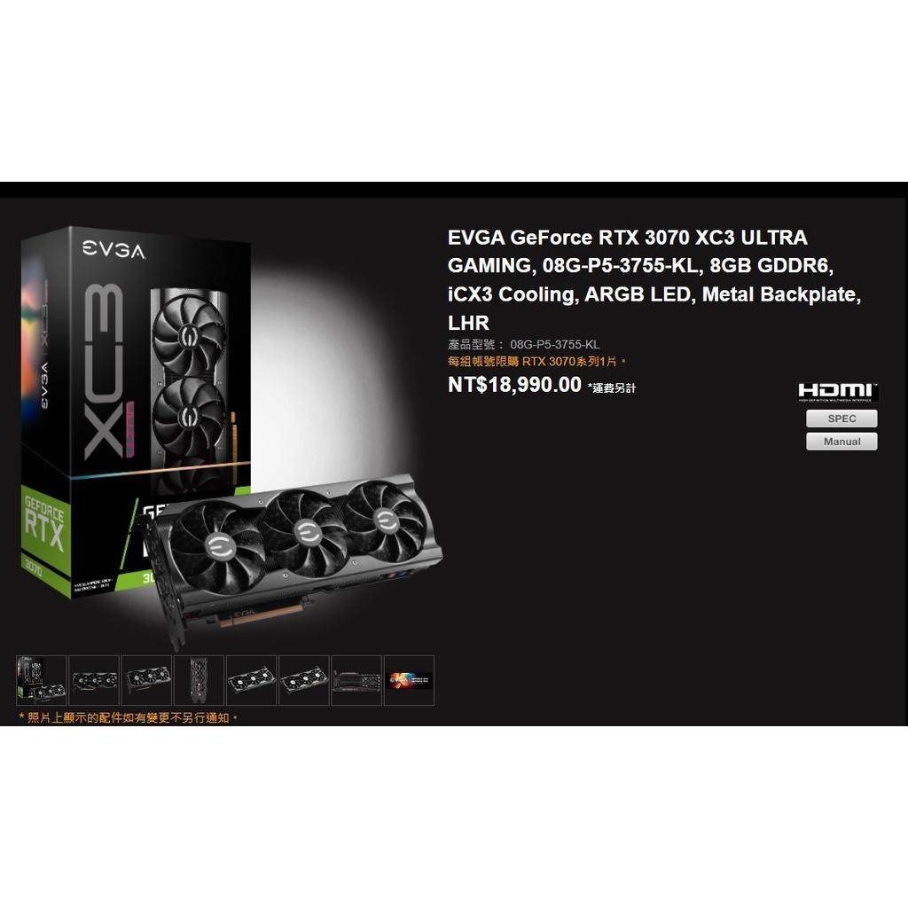 收一張玩家自用 EVGA GeForce RTX 3070 XC3 ULTRA GAMING