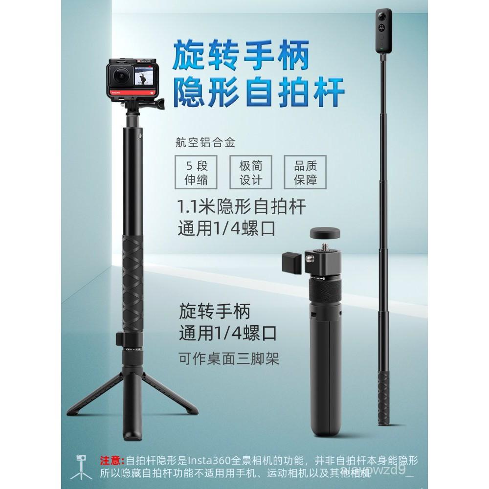 適用Insta360 one x2自拍桿子彈時間手柄運動相機手持延長桿Insta360 oner自拍桿全景隱形自拍桿加長