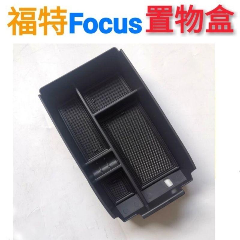 福特 Focus MK4 中央扶手置物盒 ST-LINE 零錢盒 置物盒
