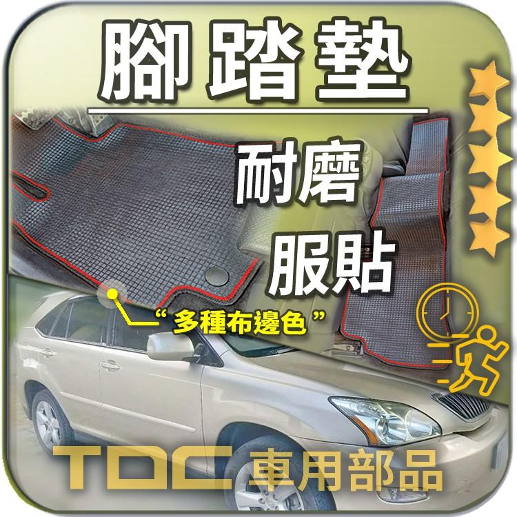 【TDC車用部品】腳踏墊,凌志,RX,RX300,RX330,RX350,RX400h,Lexus,耐磨,蜂巢,踏墊