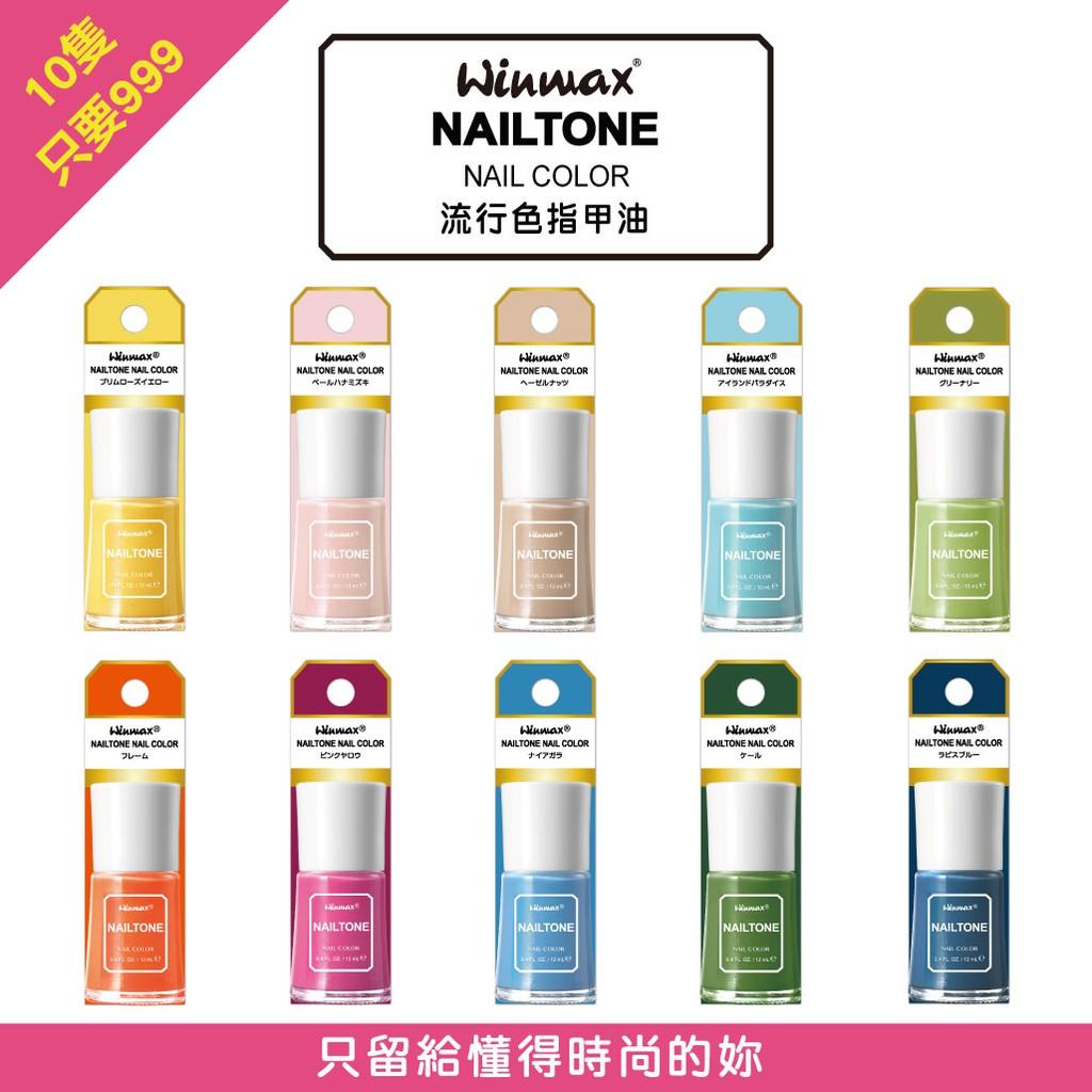 【Winmax】10入|流行色指甲油組(NW)12 mL