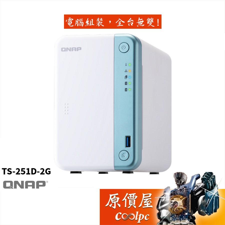 QNAP威聯通 TS-251D-2G【2Bay】 Intel J4025雙核心/NAS/原價屋