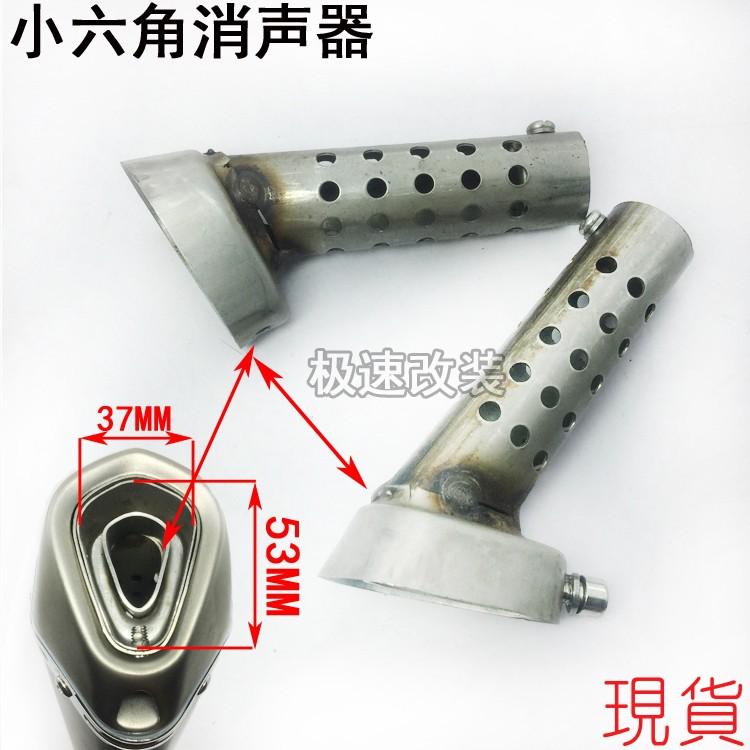 快速出貨!機車直排排氣管 小六角消聲器 回壓芯 回壓塞 消聲器 消音塞 降音器
