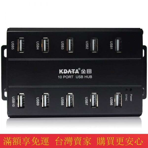 數據金田HUB 口 分線器集線器傳KDATA群控USB批量充電工業級10USB licp