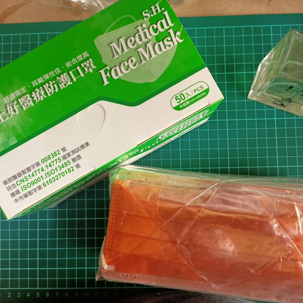 上好-醫用防護口罩 尼莫橘 澄紫 香蕉黃 檸檬綠 全場最低價 快速出貨  國家隊製造 .認證 公司貨 中華商行