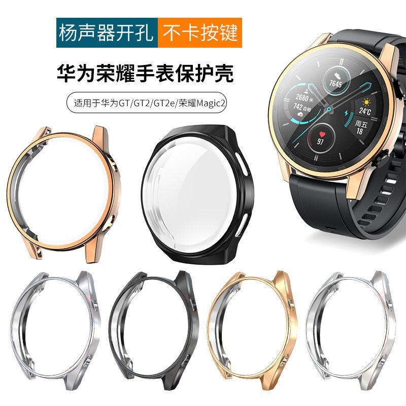 HUAWEI 華為 Gt2 手錶盒 Gt2 保護套手錶 Gt2E 手錶全包防摔和防刮錶殼 46mm