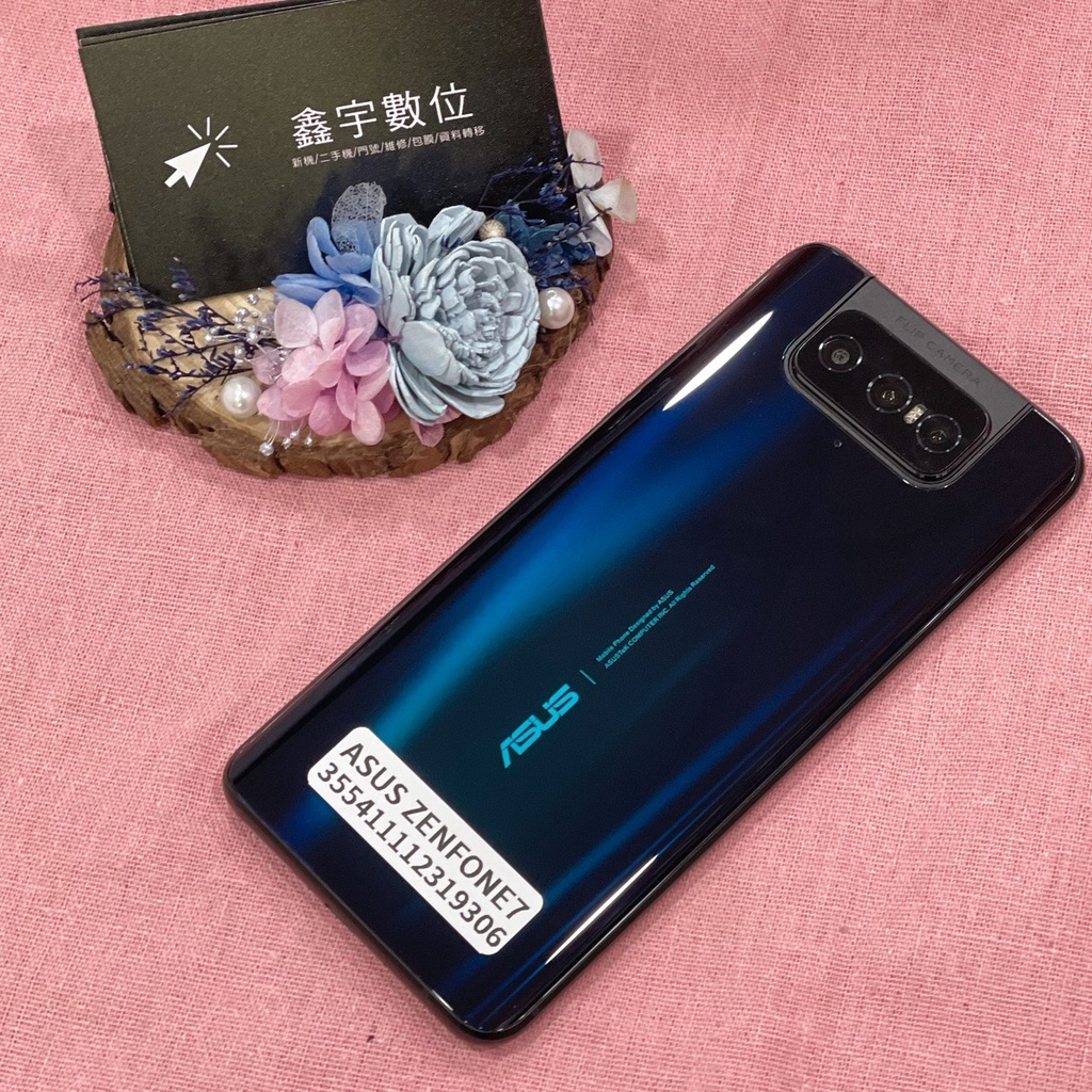 【鑫宇數位】二手機 ASUS ZenFone 7 ZS670KS 藍(6GB/128GB) 詳細內容請參考說明 實體店面