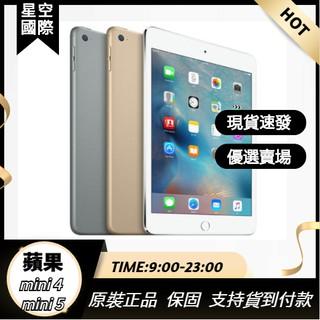現貨二手 Apple iPad Mini4 Mini5 16G 32G 64G 128G Wifi 7.9吋