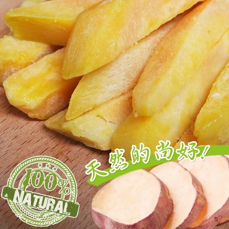 【老爸ㄟ廚房】特選台農黃金地瓜薯條(500g±3%/包)