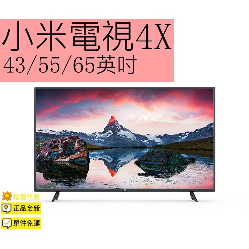 「拾運代購」小米電視4X 43/55/65英吋 電視機