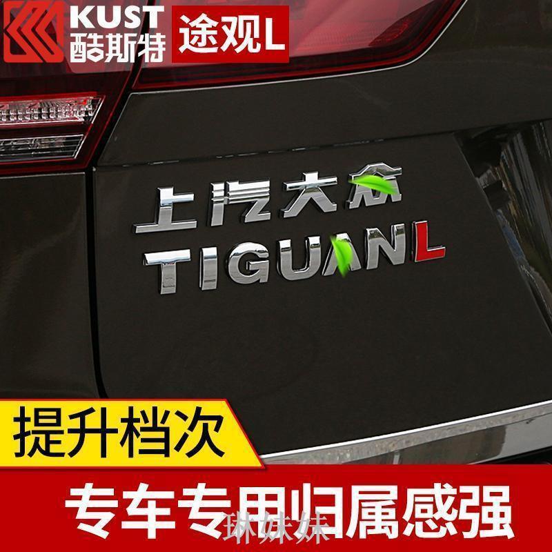 酷斯特 適用于17-19款大眾途觀L字母標裝飾貼片途觀L車貼裝飾用品cue琳妹妹