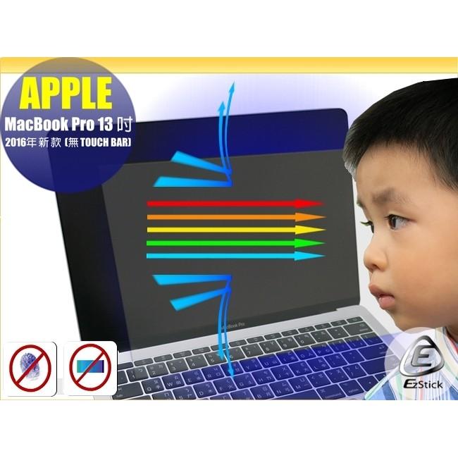【Ezstick】APPLE MacBook Pro 13 2016 A1708 無Touch Bar 防藍光螢幕貼