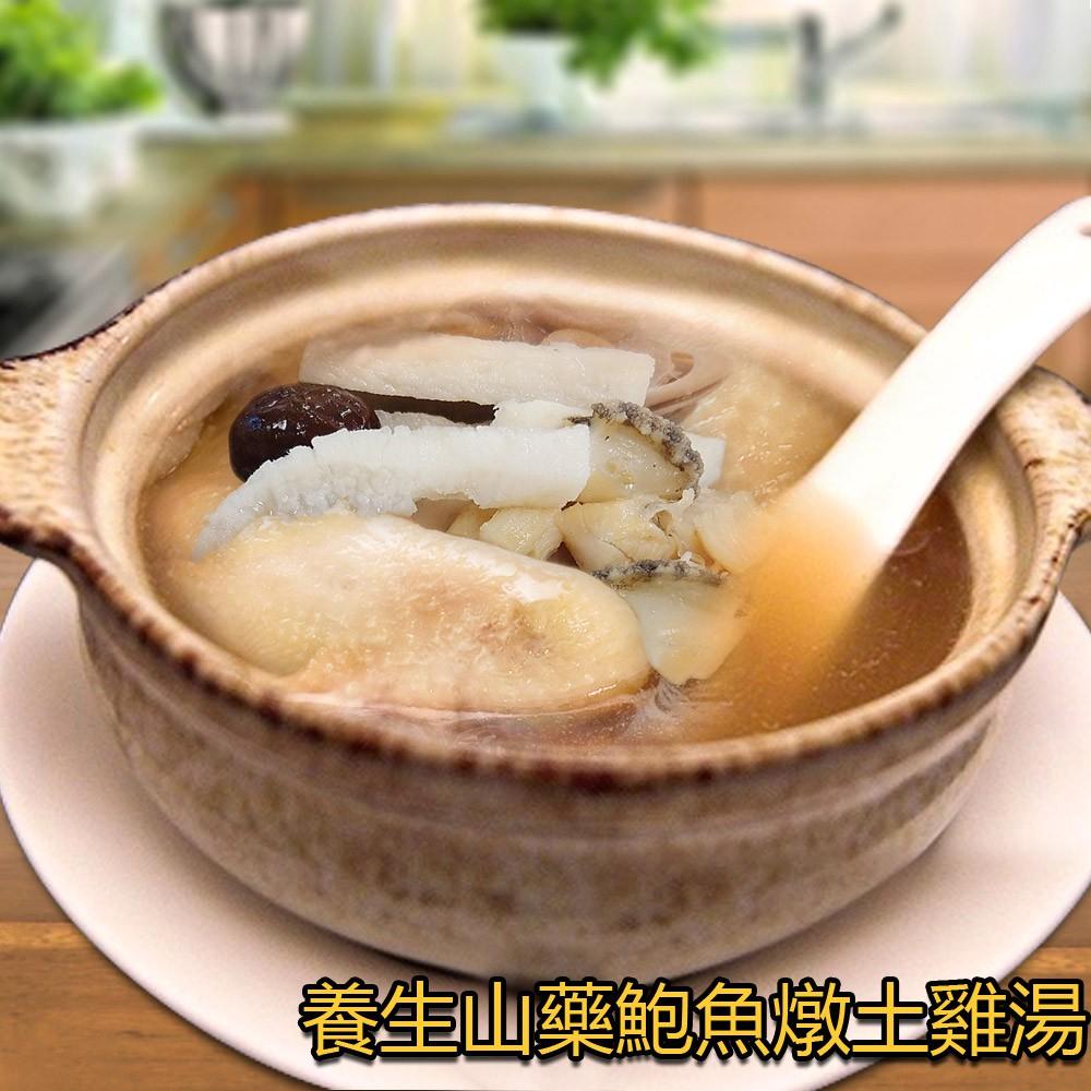 【蝦皮團購】【皇覺】達人上菜-養生山藥鮑魚燉土雞湯2200g(適合4-6人)