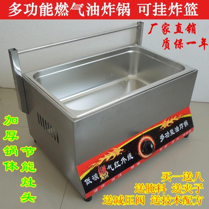 商用瓦斯油炸爐 炸薯條油條 機雞 排雞 柳臭豆腐 關東煮 可掛炸籃