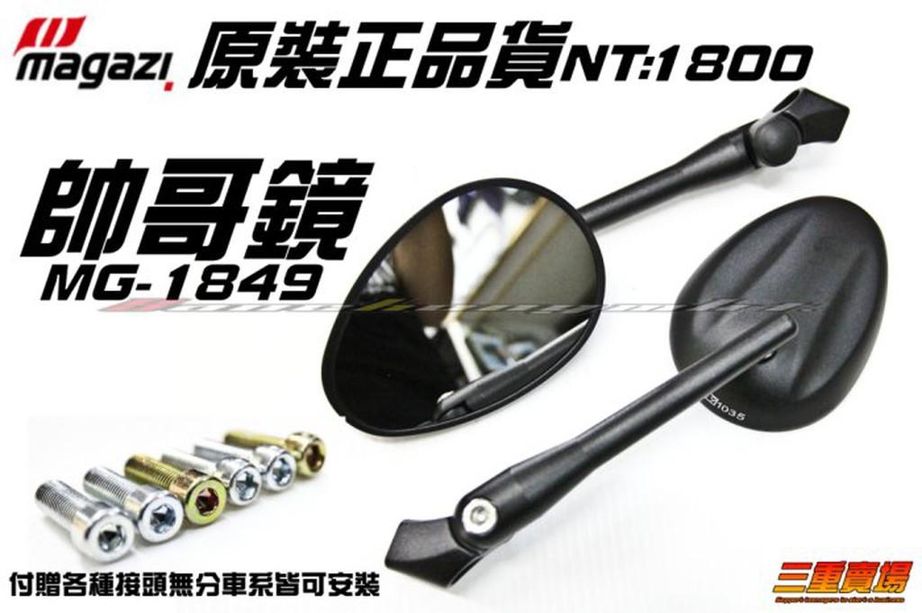三重賣場 magazi 原裝公司貨 MG-1849 後照鏡 照後鏡 帥哥鏡 勁戰三代 勁戰四代 BWS SMAX JET