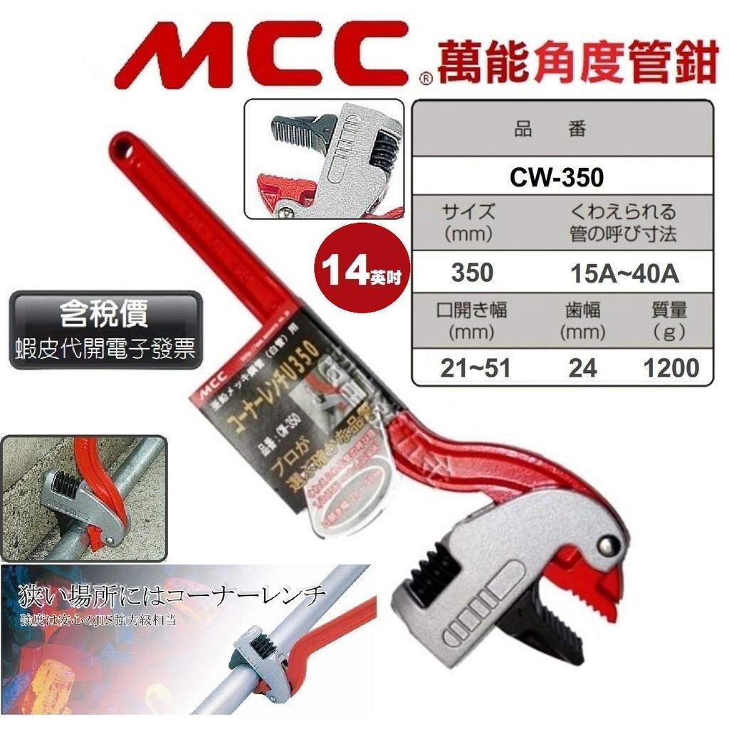超富發五金 日本MCC 萬能角度鉗 14英吋 CW-350 MCC 管子鉗 MCC 管口鉗 MCC 水管鉗 管鉗 鐵管鉗