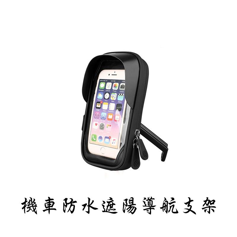 機車防水遮陽手機架 導航架 機車架 自行車架 手機架 手機支架包 Uber Eata 、foodpanda、外送專用