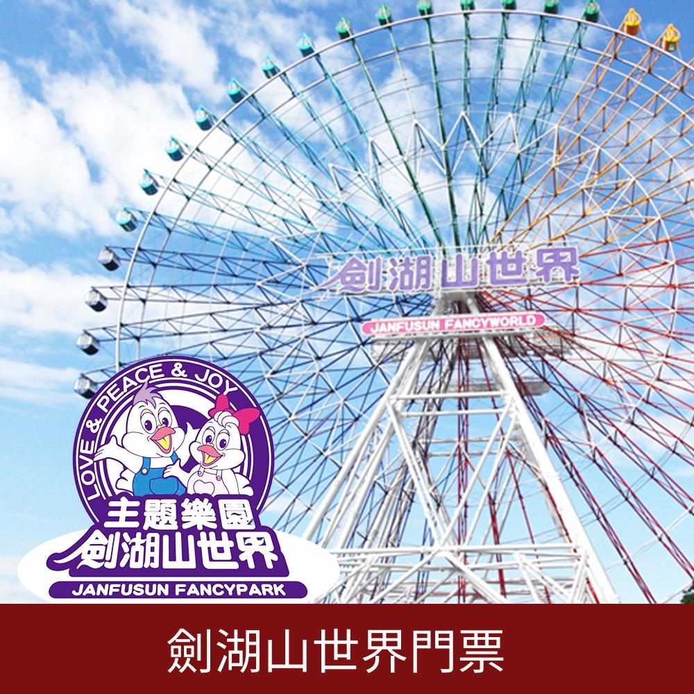 【劍湖山世界】主題樂園入園門票入場券1張(2021/07/31)【可刷卡】