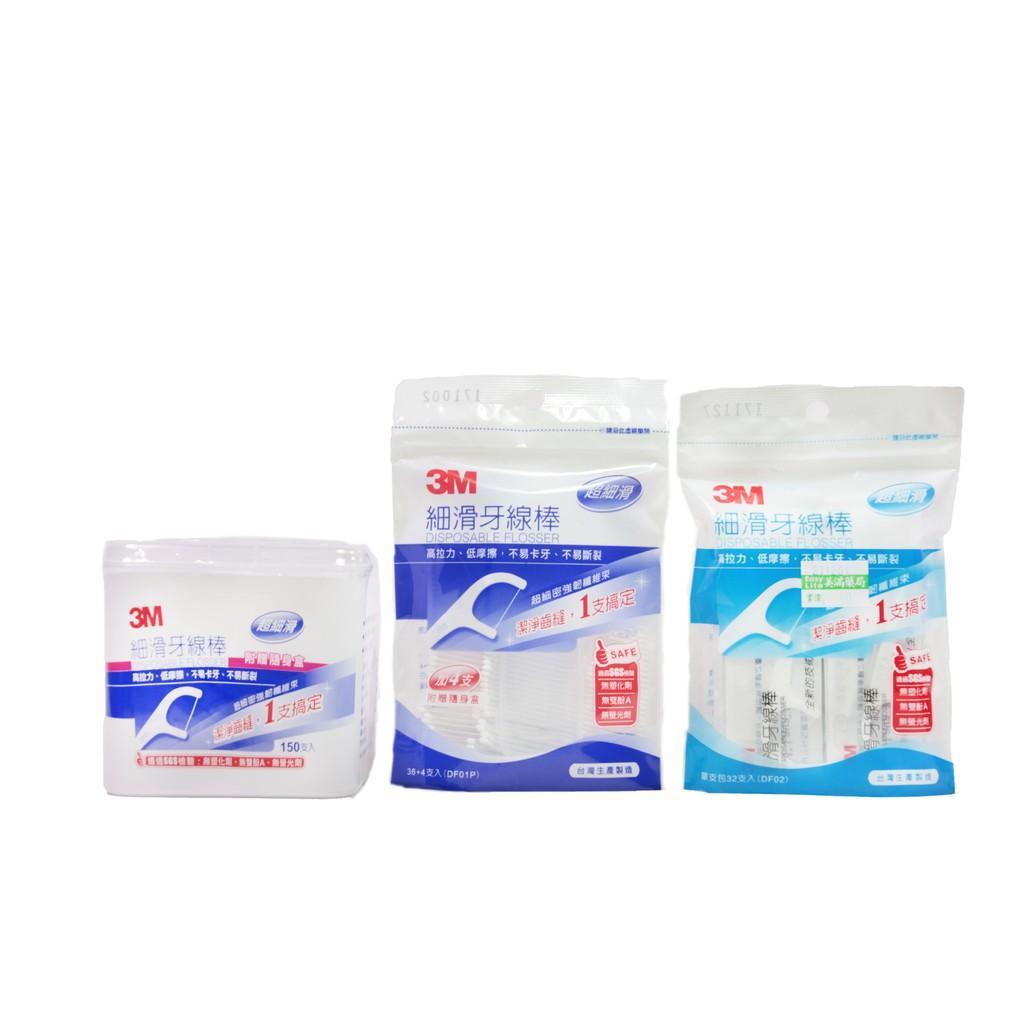 【美滿藥妝】3M牙線棒 耐用堅固 附「隨身牙線盒」日常必備小物