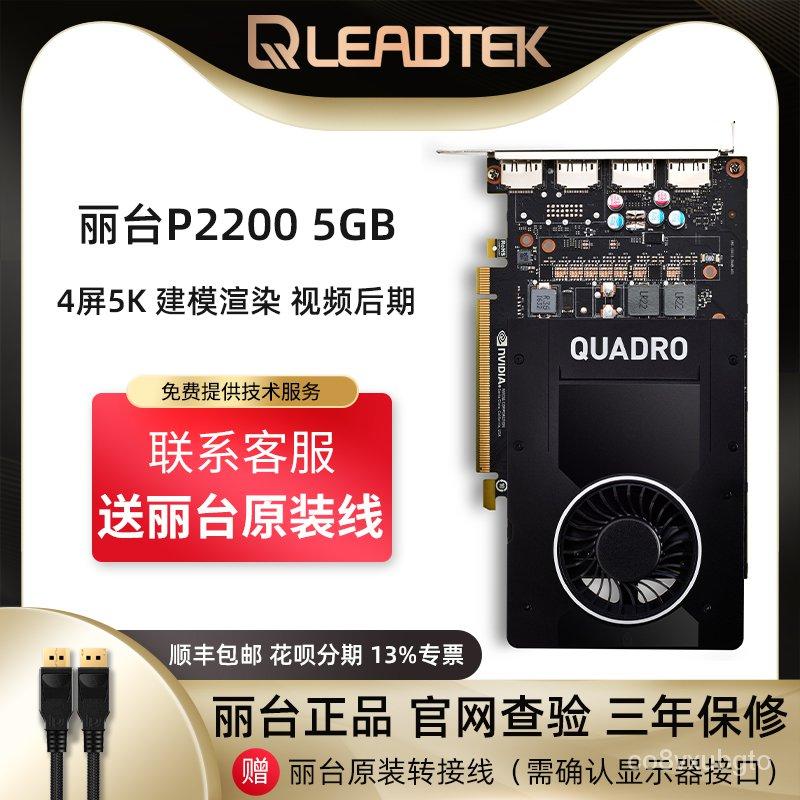 【顯卡】麗台NVIDIA Quadro P2200 5GB專業繪圖形顯卡 建模渲染視頻 P2000