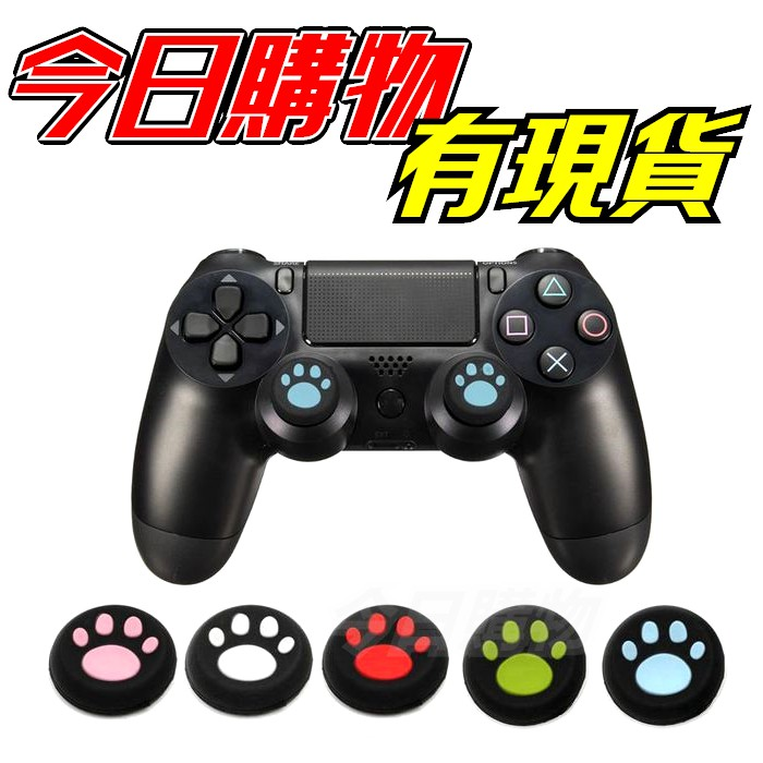 PS5 PS4 XBOX 360 ONE S X 貓爪 貓掌 搖桿帽 蘑菇頭 類比套 止滑套 手把 搖桿 香菇頭 保護套
