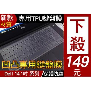 【TPU高透材質】 戴爾 DELL Inspiron 15 7572 7570 13 5370 鍵盤膜 DE241 新北市
