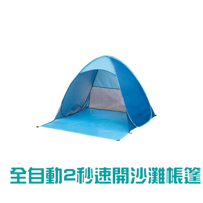 SK118帳篷 秒開野餐沙灘遮陽帳篷 (露營)秒開全自動免搭沙灘遮陽帳篷全自動免搭建露營沙灘遮陽帳篷速開戶外防紫外線KI