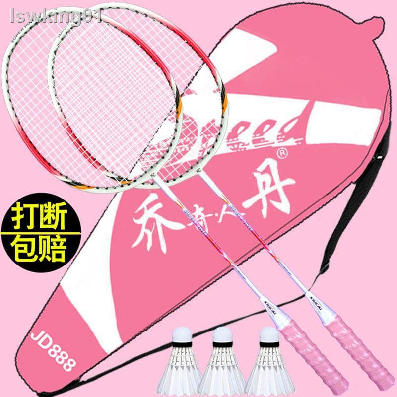 【Seven】✵✲羽毛球拍成人正品2支男女情侶親子兒童學生進攻型羽毛球拍
