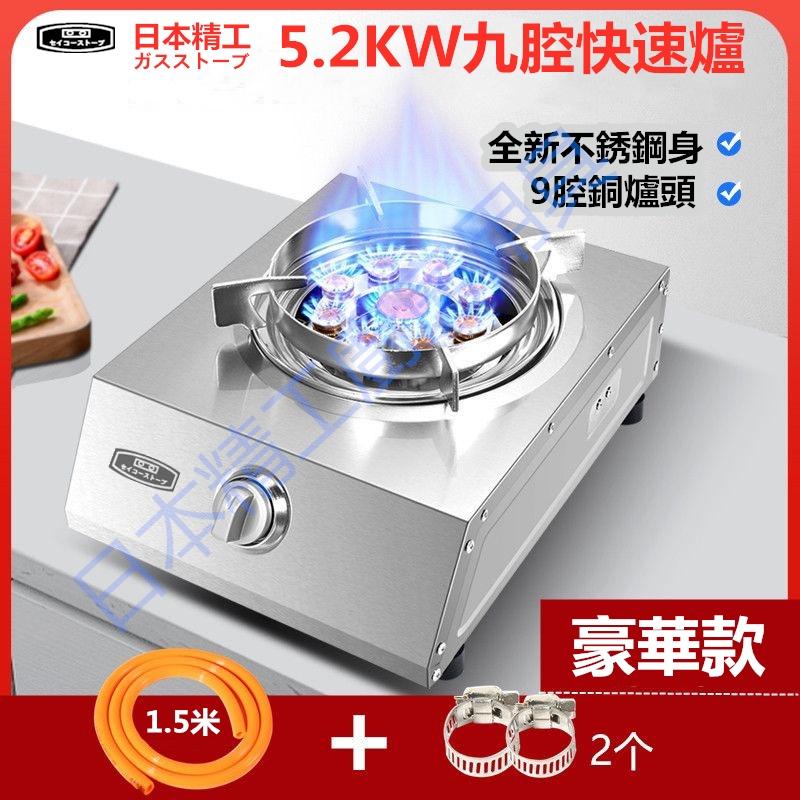 【日本精工】家用瓦斯爐 九腔猛火爐,台式瓦斯爐 快速爐 單爐