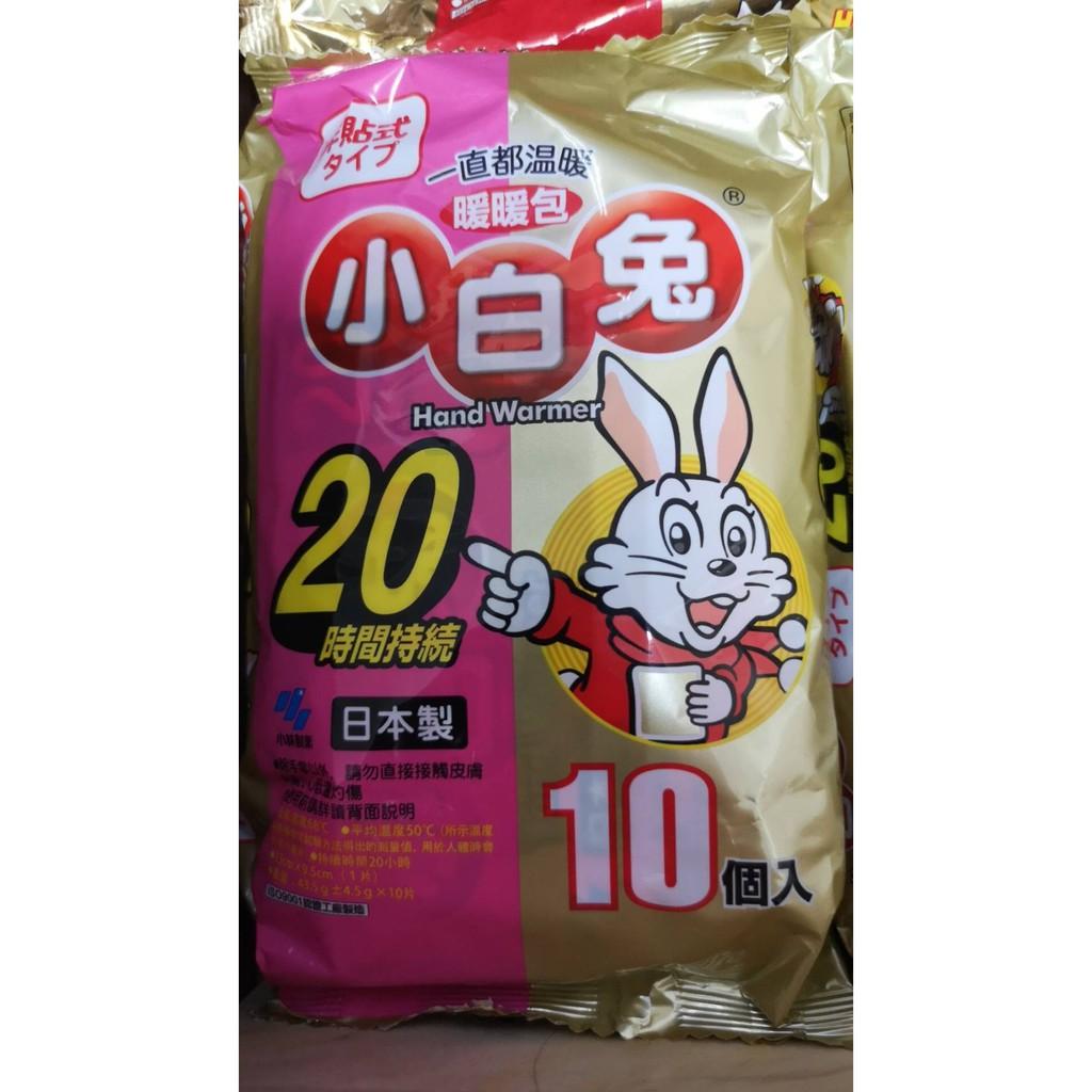 【全新】KOBAYASHI小白兔暖暖包20h