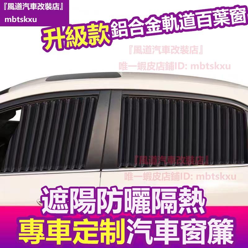 私密汽車專用窗簾三菱Eclipse Cross Grand Savrin 三菱Zinger車窗後檔遮陽簾遮光簾
