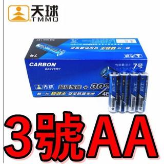 《F1單車》天球TMMQ原廠超勁王3號電池AA超值加能30%碳鋅電池三號電池1.5V鋅錳乾電池 屏東縣