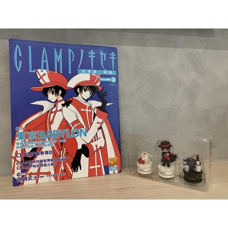 [雜誌+公仔]CLAMP的奇蹟-VOL.3 特集「東京BABYLON」&雜誌豪華附件西洋棋公仔 合售 懷舊收藏 青春回憶