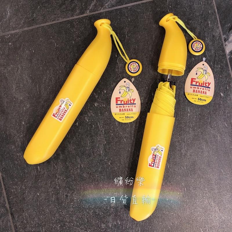 繽紛樂.🇯🇵日本_摺疊傘|BANANA 香蕉 造型 香蕉傘 雨傘