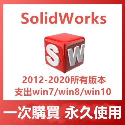 【可重灌】SolidWorks SW 2020 2019 2018 2017 2016 soildwork 軟體 永久使