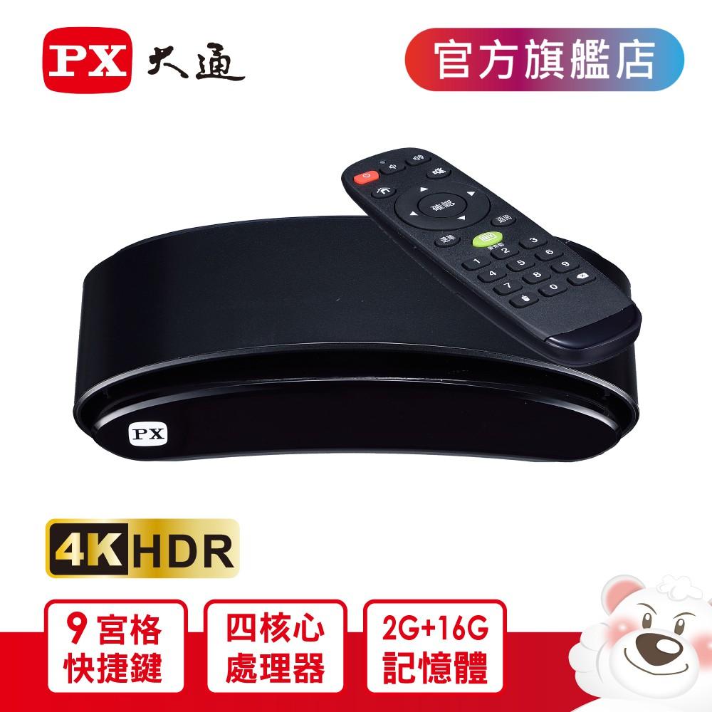 大通 電視盒 機上盒 OTT-1000 網路電視盒 4K合法 藍芽 Youtube