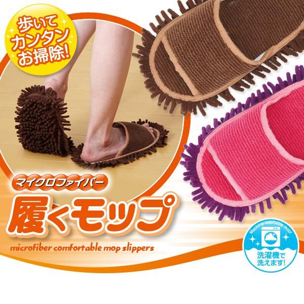 【艾美迪雅Aimedia】超細纖維拖把鞋 日本創意雜貨