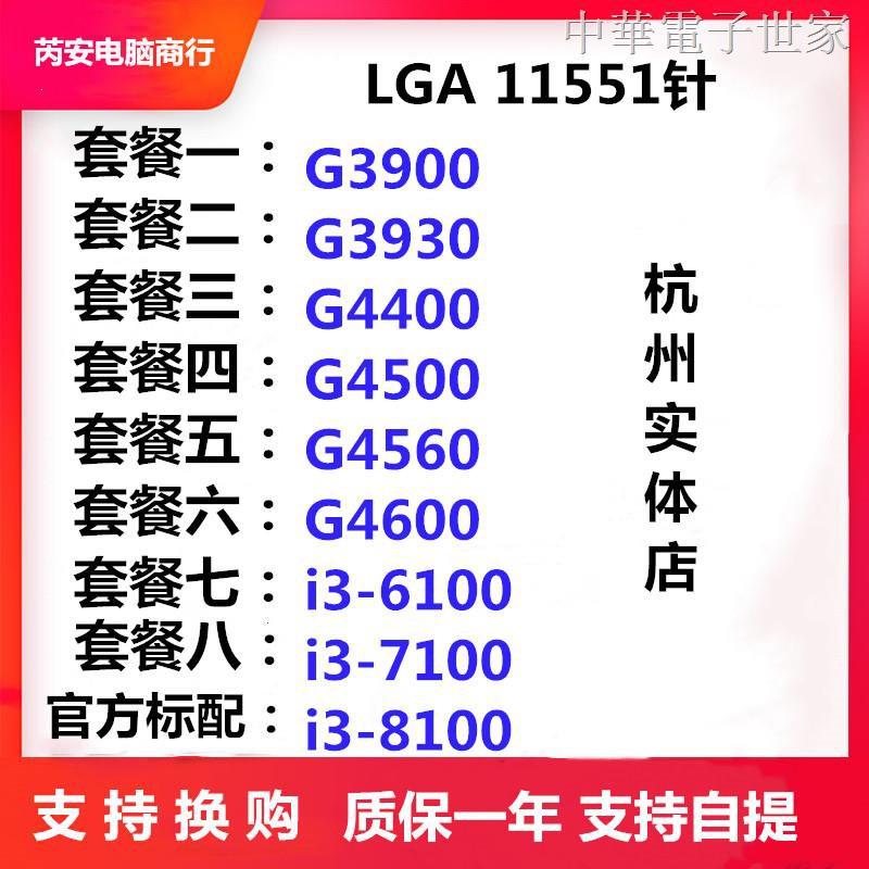 ✟G3900 g4560 G4400 G4600 g3930 i3-6100 7100 散片回收cpu1151針