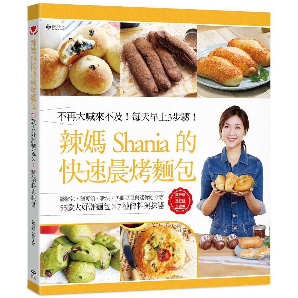 辣媽的快速晨烤麵包 辣媽的百變菠蘿 新食感!麵包機變出85道中西料理 辣媽Shania