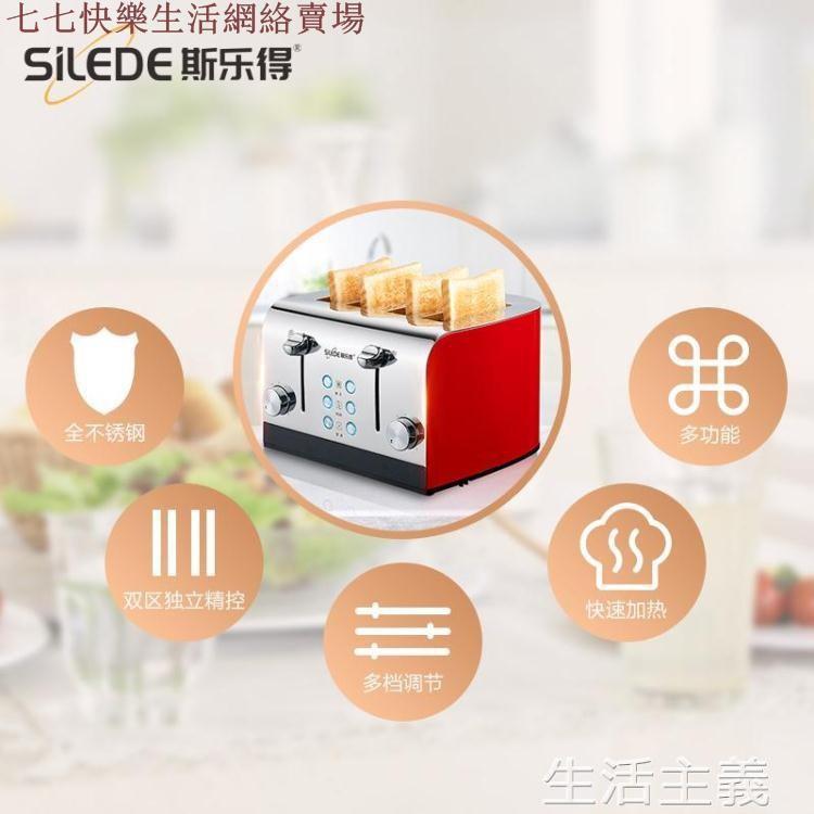 精選現貨低價 麵包機 烤面包機家用4片多士爐商用烤土司早餐吐司機全自動 斯樂得Silede 【小熊寶貝】