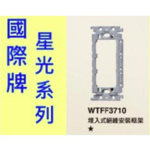 Panasonic 國際牌 星光系列 開關切面板 WTFF3710 絕緣安裝框架【樂加生活館】