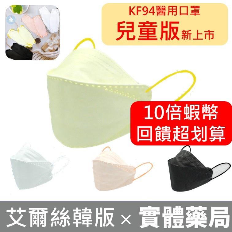 【艾爾絲-兒童】KF94 韓版立體醫用時尚口罩 兒童款 (10入/盒) 醫療口罩 醫用口罩 立體口罩 台灣製造