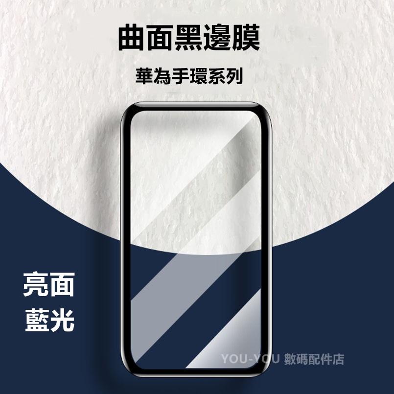 曲面黑邊膜 適用華為watch 手環6 手環5 手環4 3 B6 B5 榮耀手環6 5 4 NFC抗藍光 保護貼