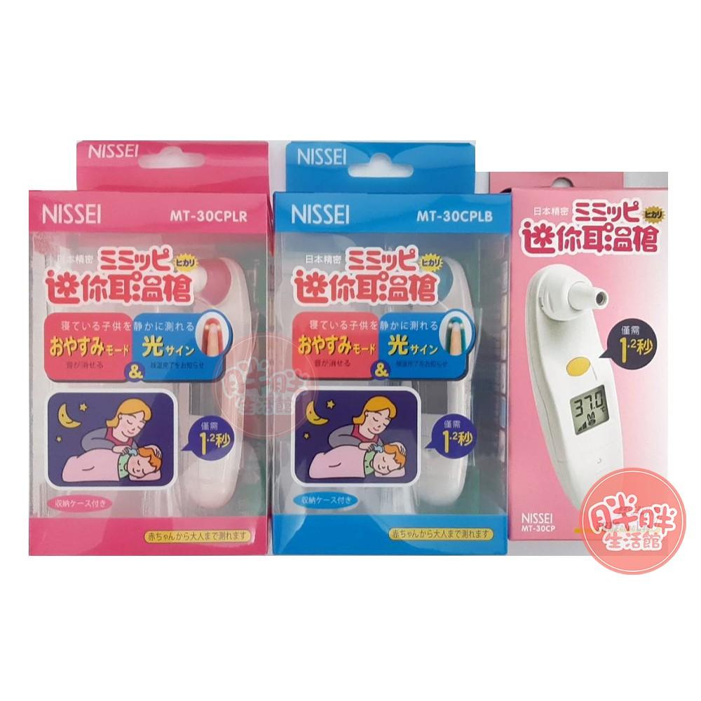 NISSEI 日本精密 迷你耳溫槍 耳溫槍 MT30CP 【胖胖生活館】