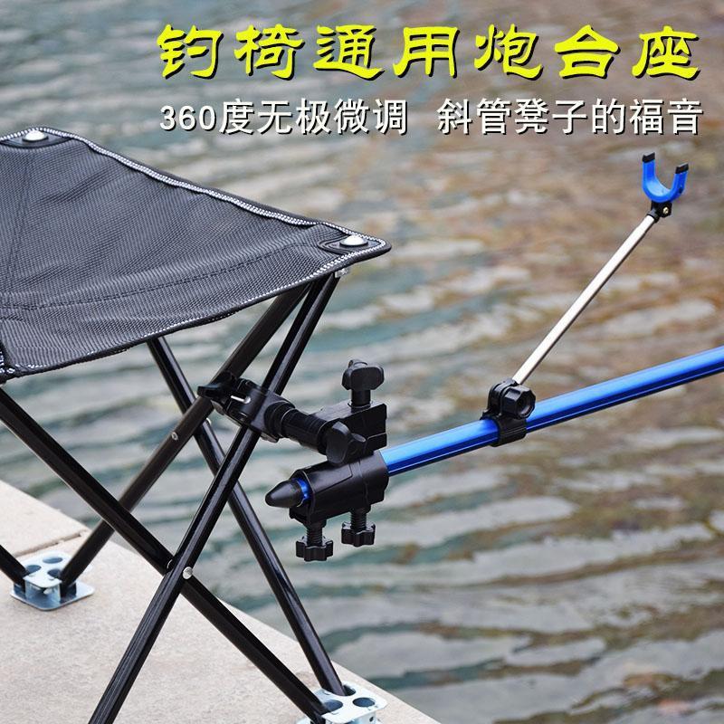 24h丶現貨通用釣椅炮臺架座支架桿架配件歐式釣魚椅子馬扎折疊凳子帶炮臺座24h丶現貨
