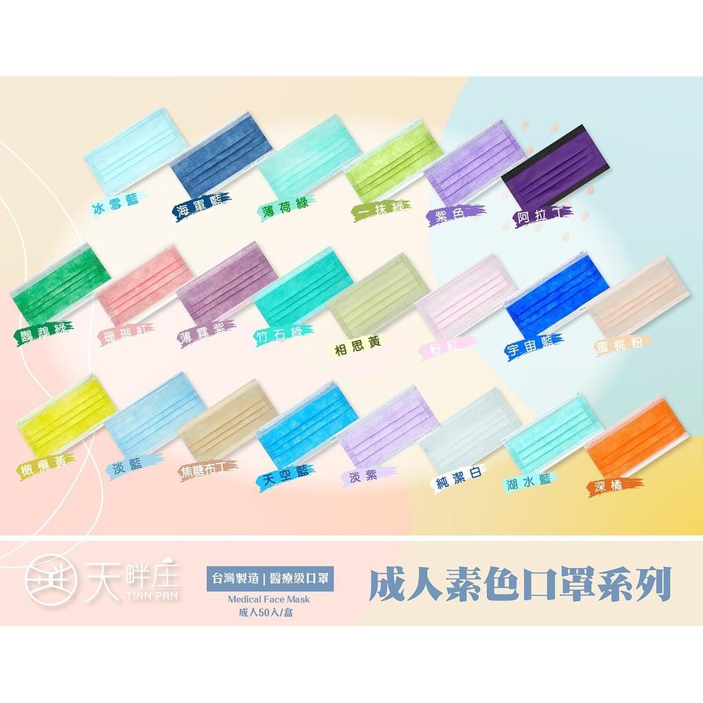 聚泰 成人 醫療口罩 醫用口罩 平面 素色 多色 最新 MD 雙鋼印 台灣製造 現貨供應