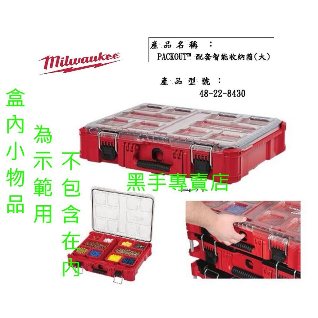 黑手專賣店 MILWAUKEE 米沃奇 美沃奇 48-22-8430 配套智能收納箱(大) 零件盒 工具箱 工具盒